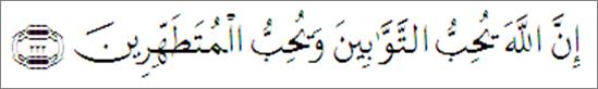 Al Baqarah; 222