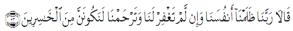 Al A'raf; 23
