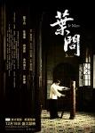2008_ipman_poster_hongkong